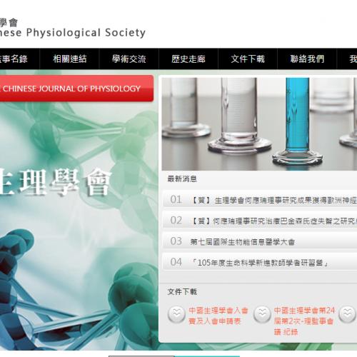 中國生理學會
