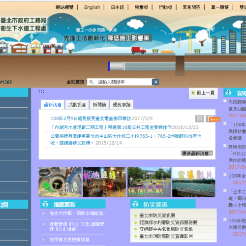 台北市衛工處網頁建置